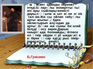 Дәптермен жұмыс 1.ЖІБЕКТЕЙ ЕСІЛГЕН МІНЕЗ 1.сезіміаз,өзіне сенімімол,көп сөзге