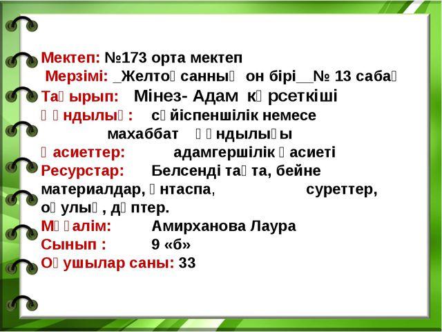 Мектеп: №173 орта мектеп Мерзiмі: _Желтоқсанның он бірі__№ 13 сабақ Тақырып:...