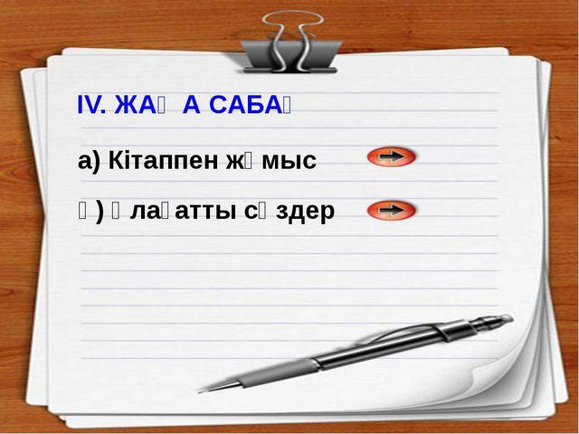 ІV. ЖАҢА САБАҚ а) Кітаппен жұмыс ә) Ұлағатты сөздер а) Кіріспе