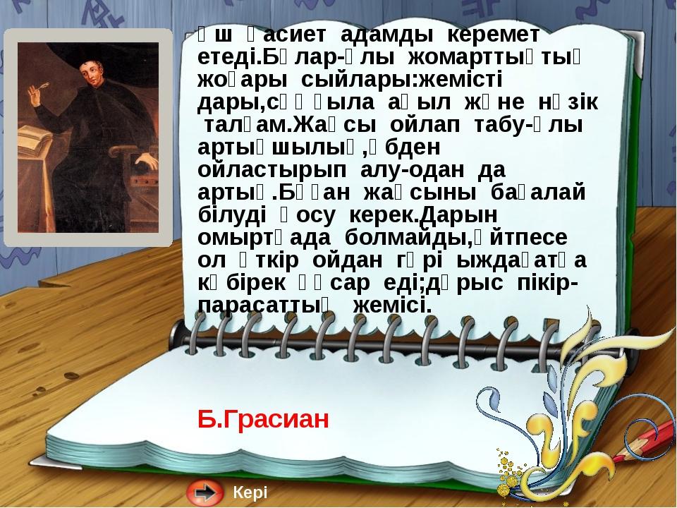Дәптермен жұмыс 1.ЖІБЕКТЕЙ ЕСІЛГЕН МІНЕЗ 1.сезіміаз,өзіне сенімімол,көп сөзге...