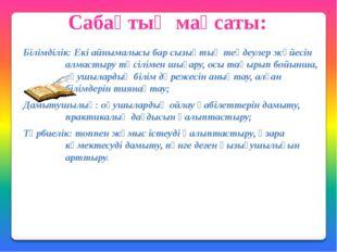 Сабақтың мақсаты: Білімділік: Екі айнымалысы бар сызықтық теңдеулер жүйесін а