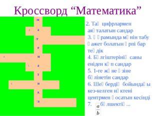 """Кроссворд """"Математика"""" 2. Тақ цифрлармен аяқталатын сандар 3. Құрамында мәнін"""