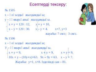 Есептерді тексеру: № 1505 х – қоңыздың жылдамдығы; у – құмырсқаның жылдамдығы