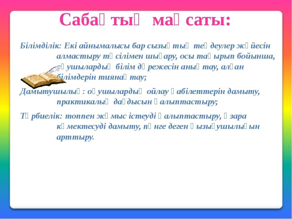 Сабақтың мақсаты: Білімділік: Екі айнымалысы бар сызықтық теңдеулер жүйесін а...