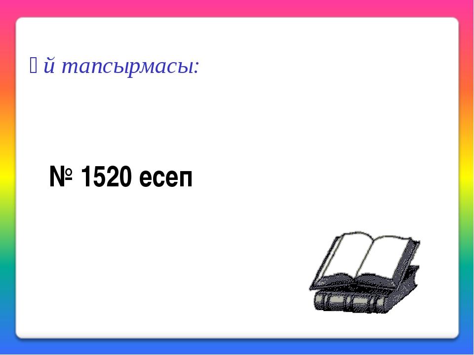 Үй тапсырмасы: № 1520 есеп
