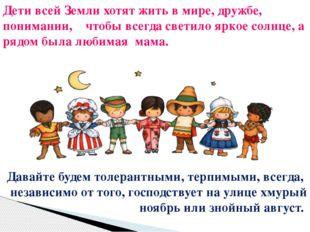Дети всей Земли хотят жить в мире, дружбе, понимании, чтобы всегда светило яр