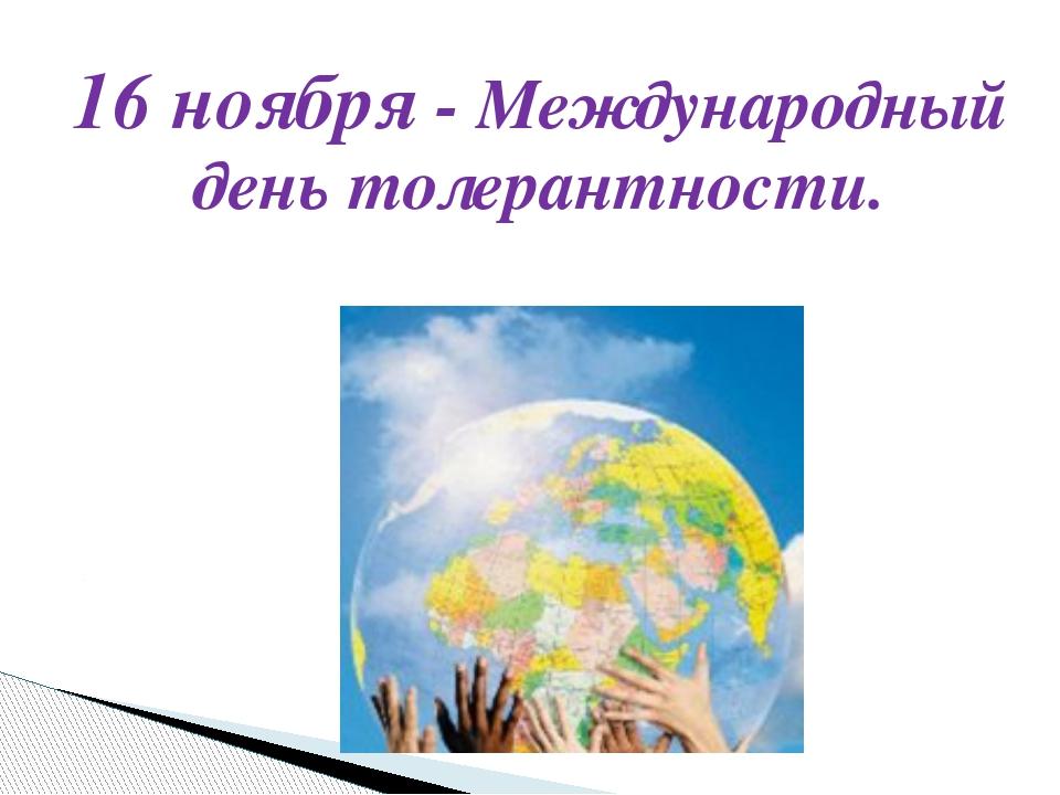 16 ноября - Международный день толерантности.