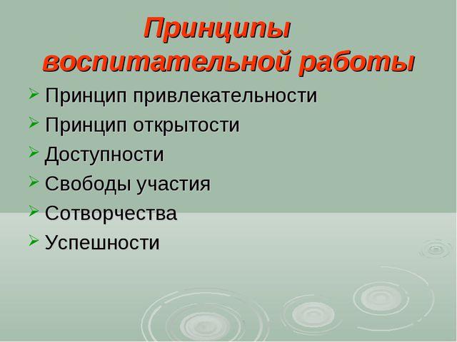 Принципы воспитательной работы Принцип привлекательности Принцип открытости Д...