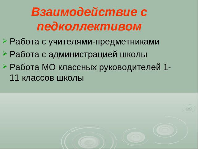 Взаимодействие с педколлективом Работа с учителями-предметниками Работа с адм...