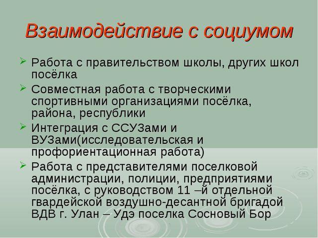 Взаимодействие с социумом Работа с правительством школы, других школ посёлка...