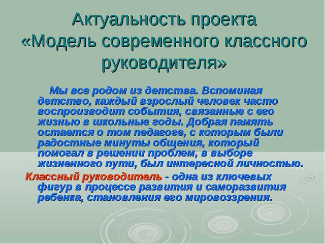 Актуальность проекта «Модель современного классного руководителя»  Мывсе ро...