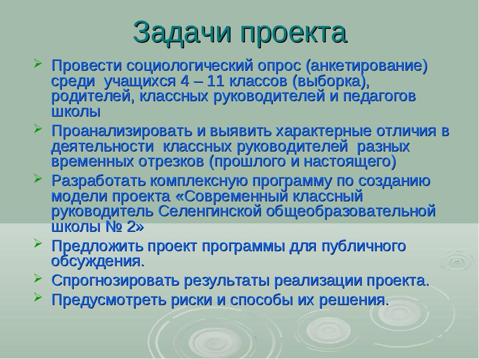 Задачи проекта Провести социологический опрос (анкетирование) среди учащихся...
