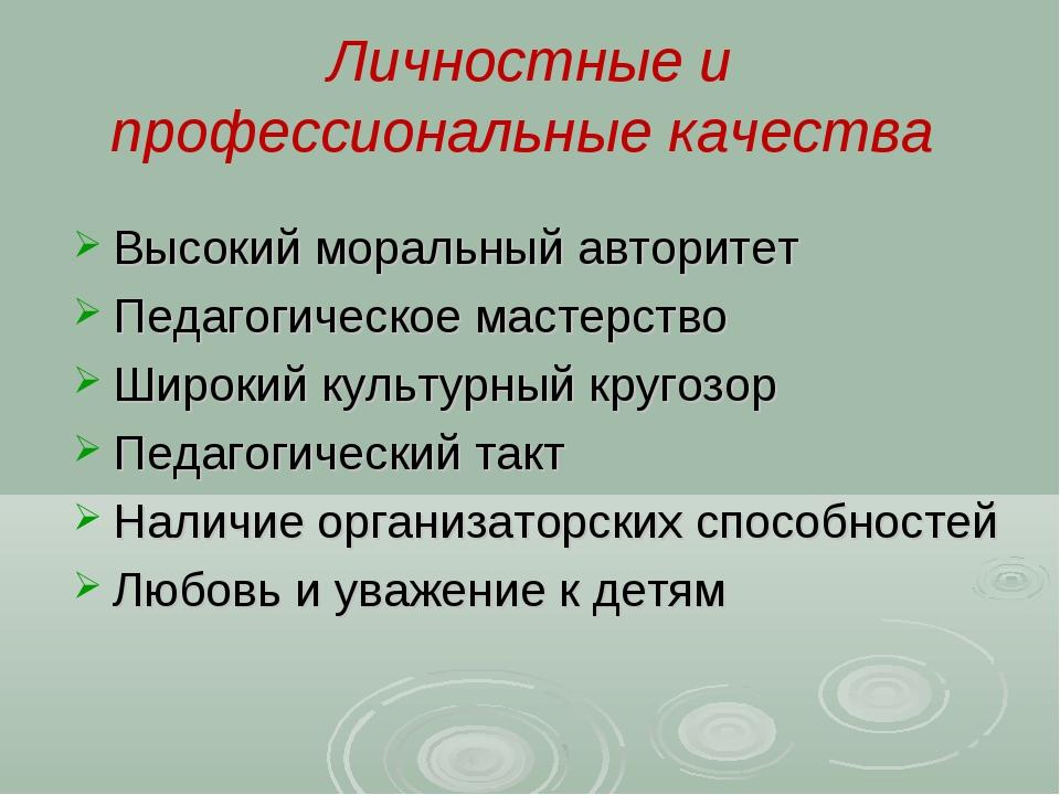 Личностные и профессиональные качества Высокий моральный авторитет Педагогиче...