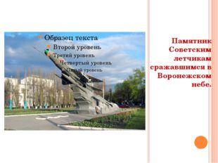 Памятник Советским летчикам сражавшимся в Воронежском небе.