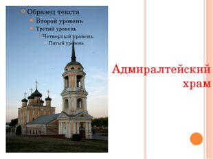 Адмиралтейский храм