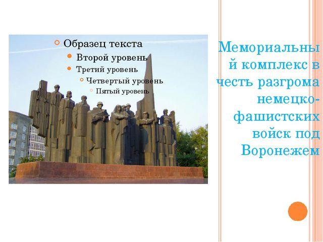 Мемориальный комплекс в честь разгрома немецко-фашистских войск под Воронежем