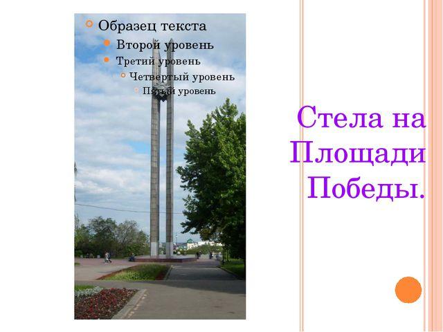 Стела на Площади Победы.