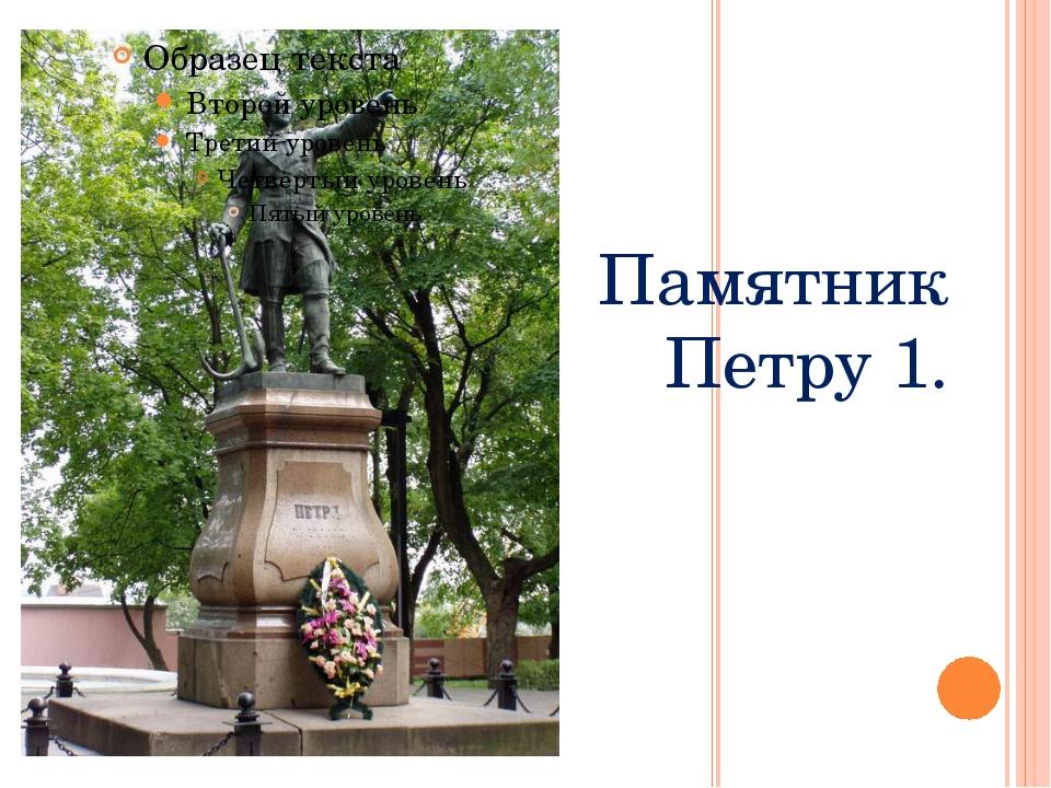 Памятник Петру 1.