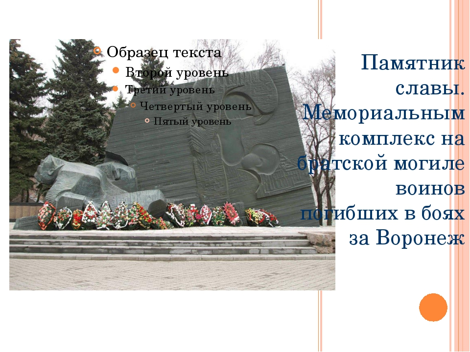 Памятник славы. Мемориальным комплекс на братской могиле воинов погибших в б...