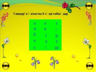 Сандарға қатысты 6 сөзді табыңдар о н б е с ү ш е т ө р т л і к