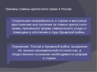 Причины отмены крепостного права в России Социальная напряжённость в стране и
