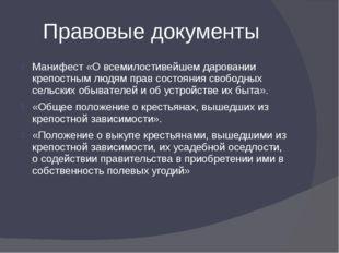 Правовые документы Манифест «О всемилостивейшем даровании крепостным людям п