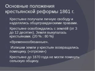 Основные положения крестьянской реформы 1861 г. Крестьяне получали личную сво