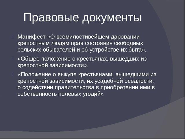 Правовые документы Манифест «О всемилостивейшем даровании крепостным людям п...