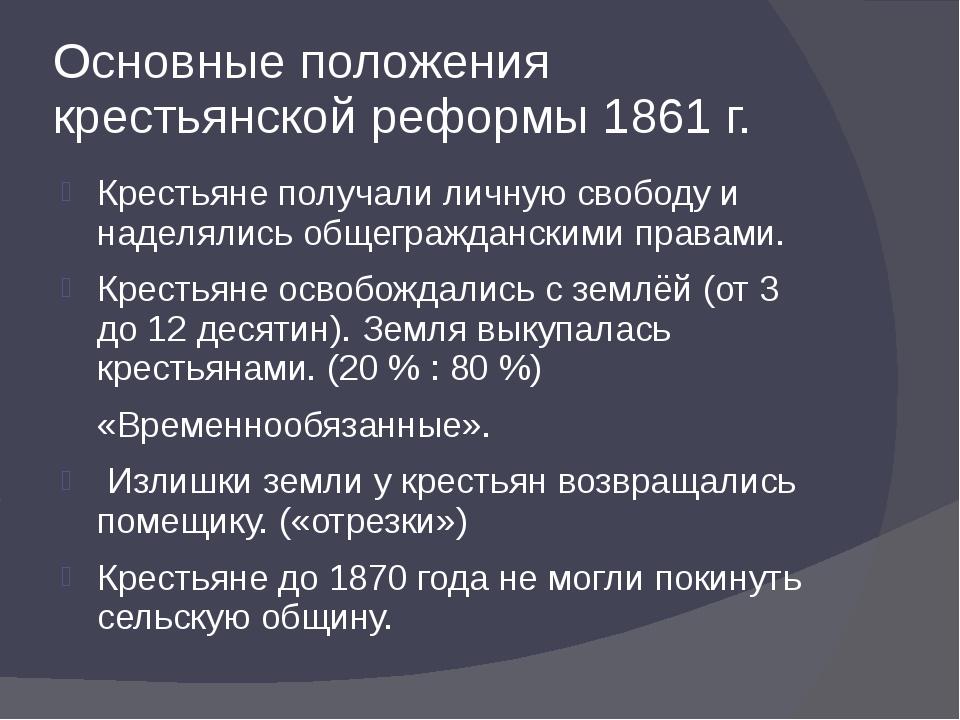 Основные положения крестьянской реформы 1861 г. Крестьяне получали личную сво...