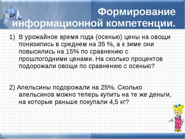 Формирование информационной компетенции. В урожайное время года (осенью) цены...