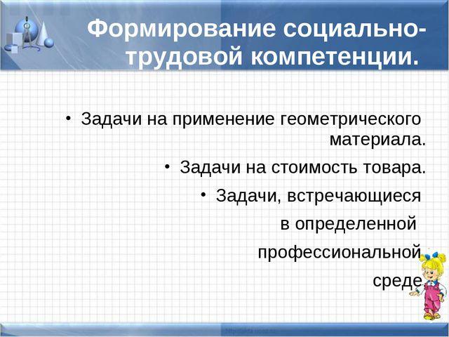 Формирование социально-трудовой компетенции. Задачи на применение геометричес...