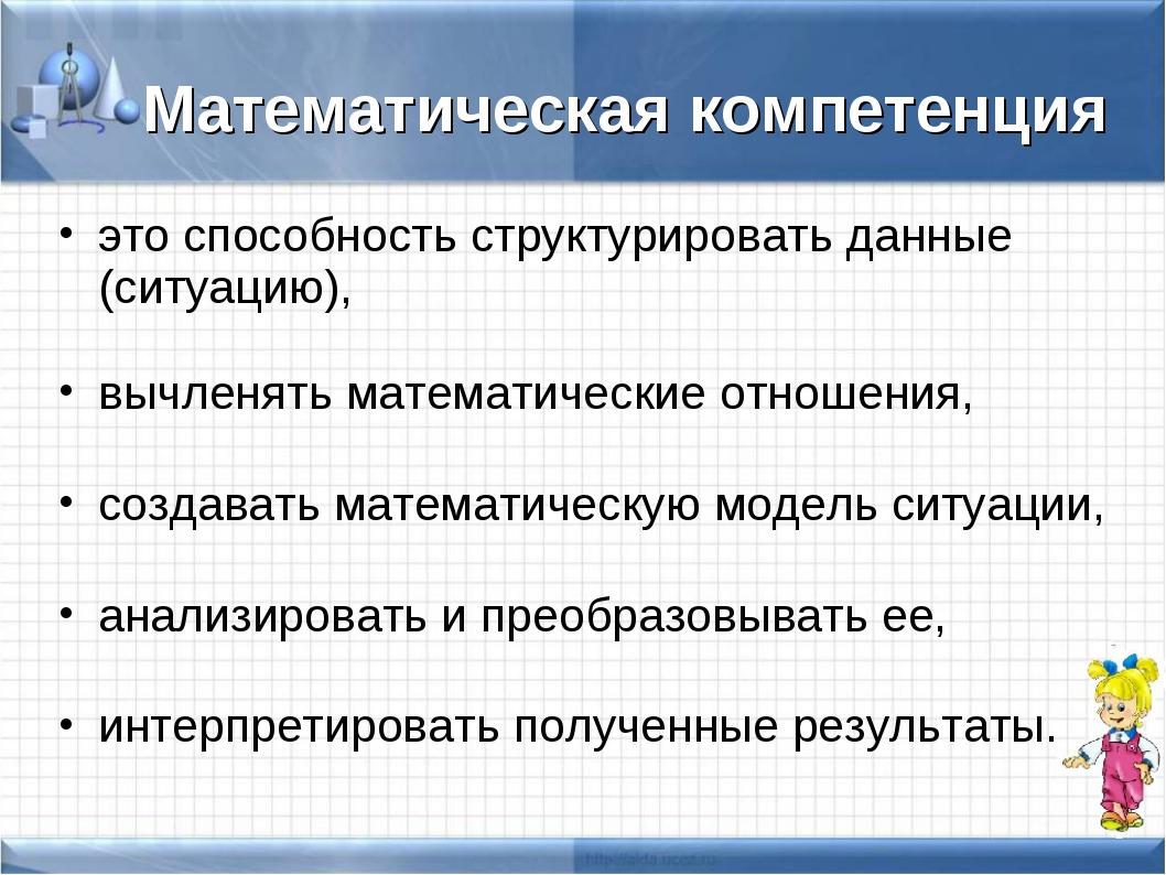 Математическая компетенция это способность структурировать данные (ситуацию),...