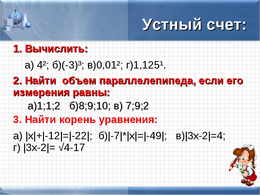 Устный счет: 1. Вычислить: а) 4־²; б)(-3)־³; в)0,01־²; г)1,125־¹. 2. Найти о...