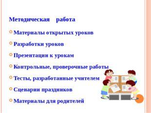 Методическая работа Материалы открытых уроков Разработки уроков Презентации к