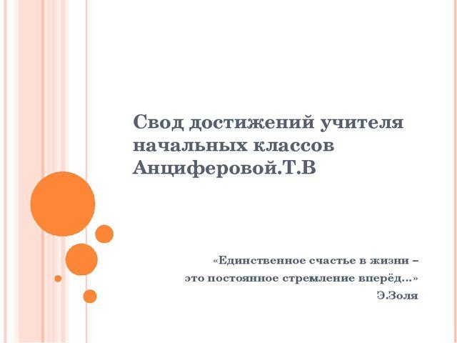 Свод достижений учителя начальных классов Анциферовой.Т.В «Единственное счаст...