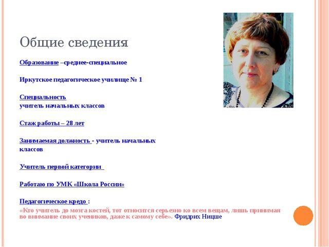 Общие сведения Образование –среднее-специальное Иркутское педагогическое учил...