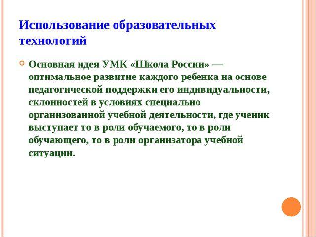 Использование образовательных технологий Основная идея УМК «Школа России» — о...