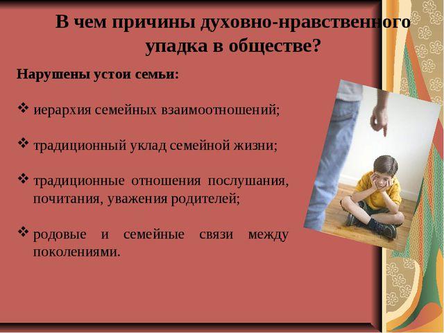 В чем причины духовно-нравственного упадка в обществе? Нарушены устои семьи:...