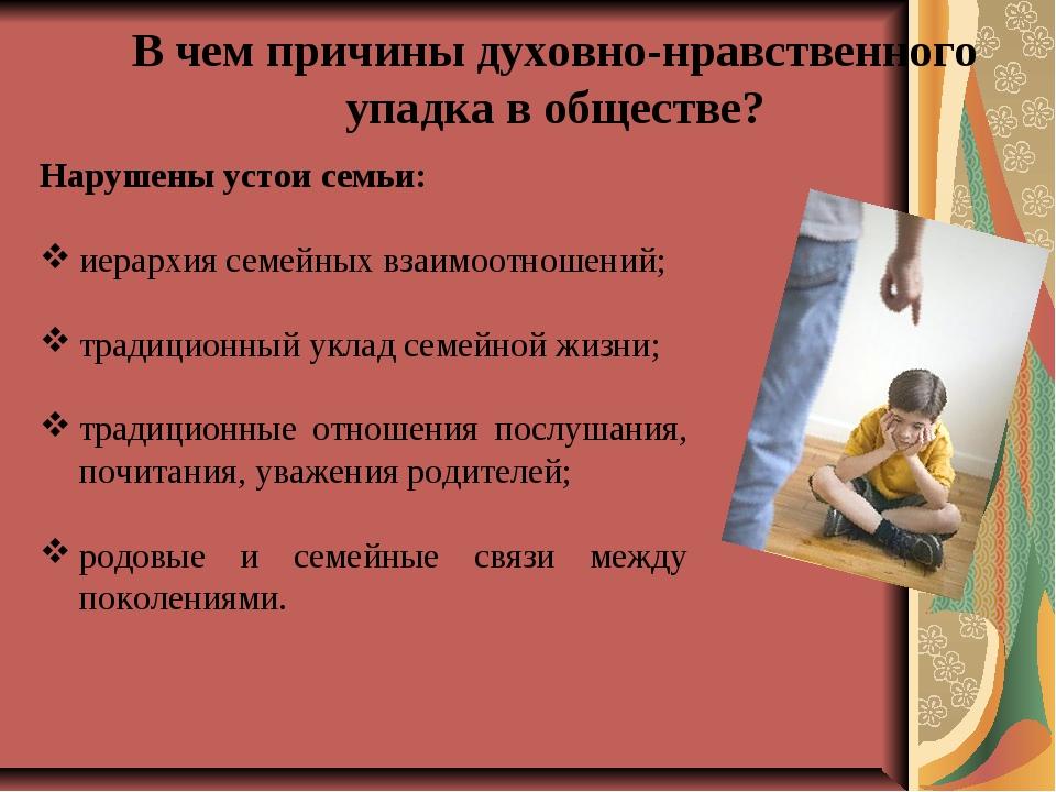 Реферат Нравственное воспитание в семье ru Духовно нравственное воспитание в семье реферат