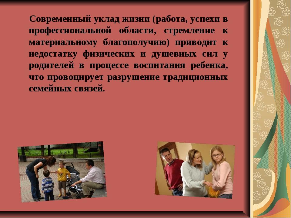 Современный уклад жизни (работа, успехи в профессиональной области, стремлени...