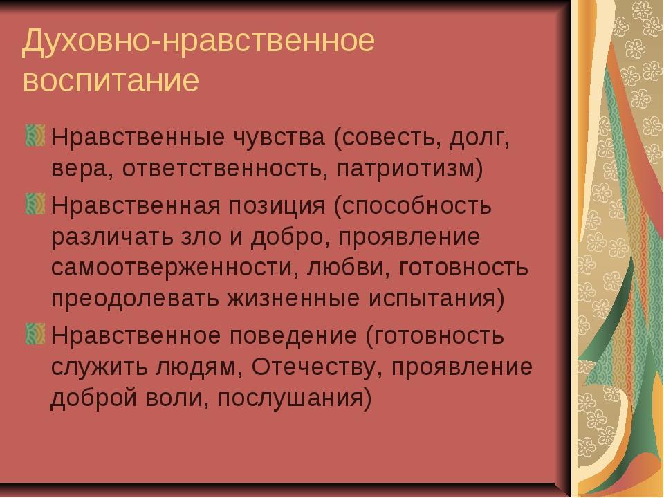 Духовно-нравственное воспитание Нравственные чувства (совесть, долг, вера, от...