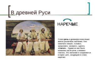 В древней Руси НАРЕЧИЕ РЕЧЬ Слово речь в древнерусском языке имело различные