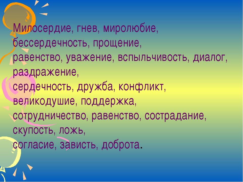 Милосердие, гнев, миролюбие, бессердечность, прощение, равенство, уважение, в...