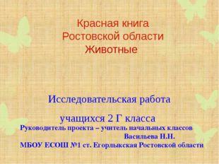 Исследовательская работа Красная книга Ростовской области Животные учащихся 2