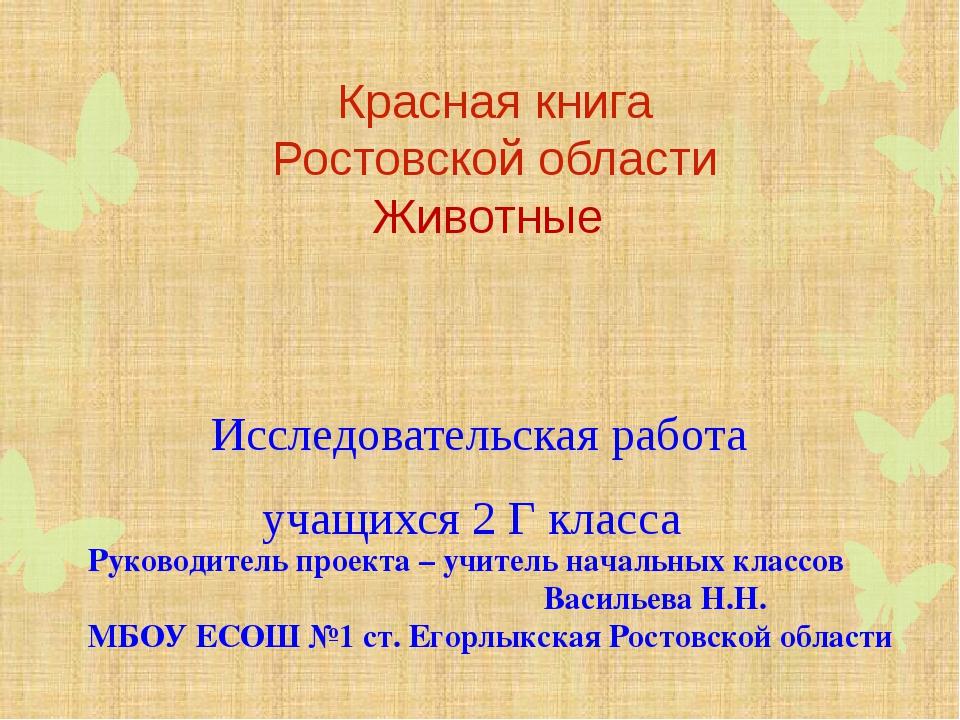 Исследовательская работа Красная книга Ростовской области Животные учащихся 2...