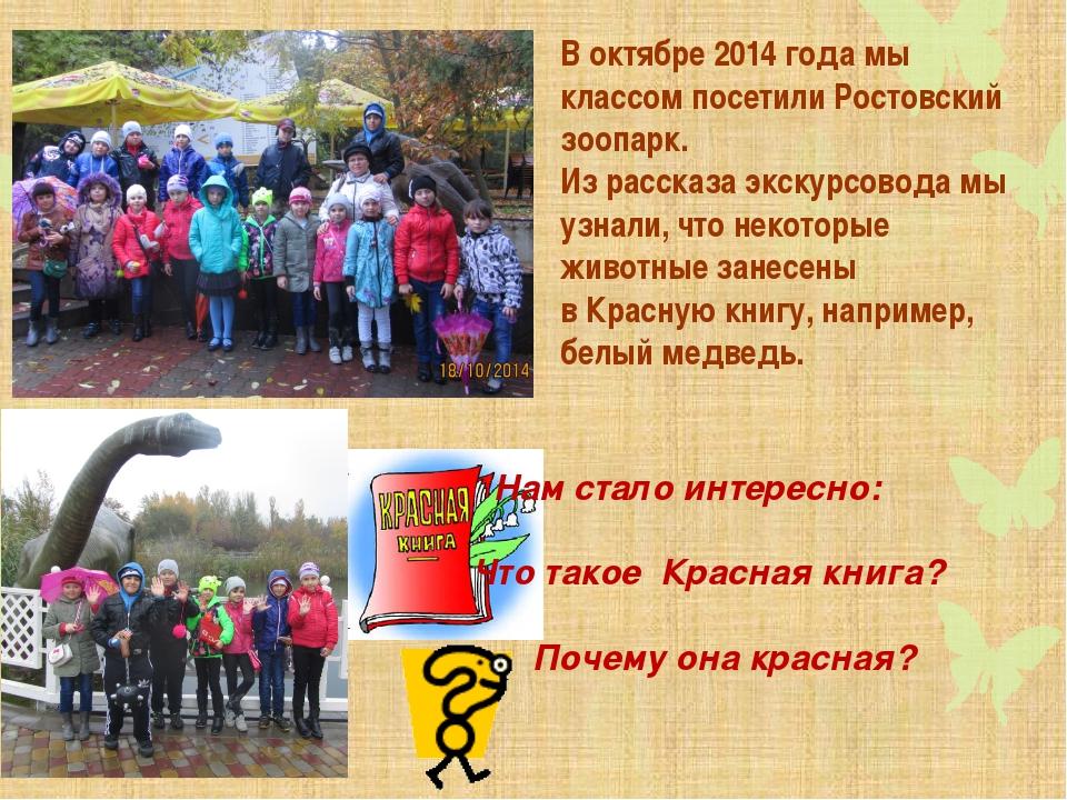 В октябре 2014 года мы классом посетили Ростовский зоопарк. Из рассказа экску...