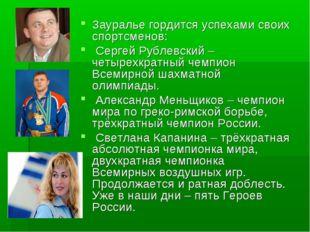 Зауралье гордится успехами своих спортсменов: Сергей Рублевский – четырехкрат