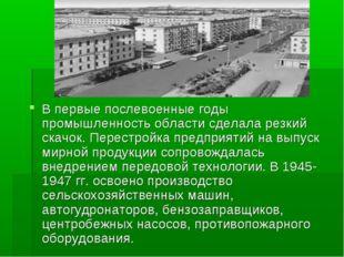 В первые послевоенные годы промышленность области сделала резкий скачок. Пере