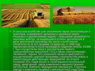 В сельском хозяйстве шло обновление парка сельхозмашин и тракторов, осваивали