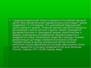 """Гордостью Курганской области является Российский научный центр """"Восстановител"""